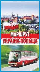 Avtoekspres_plakat_POLSHA_site